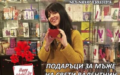 Идеи за подарък за Мъж на Свети Валентин от Sex Shop Erotika