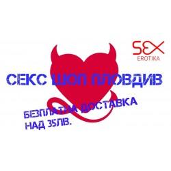Секс Шоп с безплатна доставка в Пловдив за поръчки над 35лв.