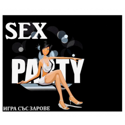 Секс Игри