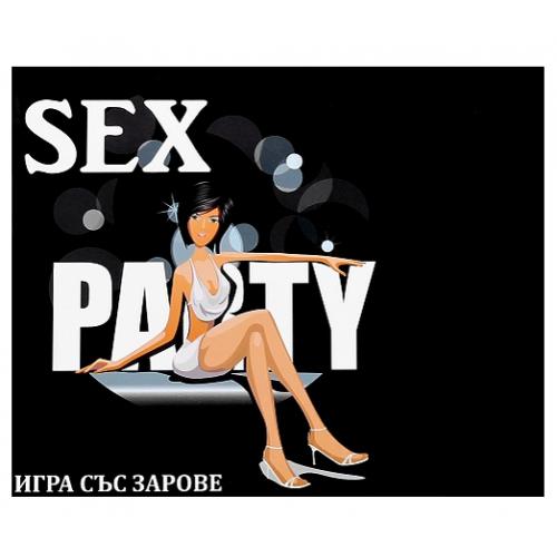 Игра Секс Парти