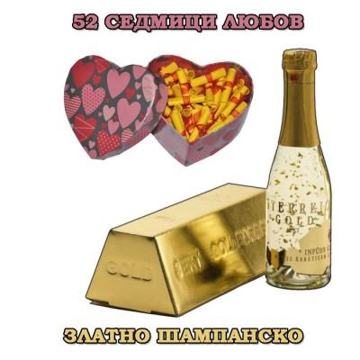 Златно Шампанско и Игра 52 седмици Любов