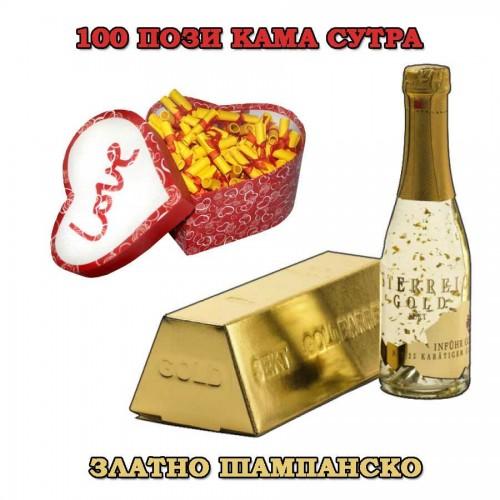 100 пози кама сутра и Златно шампанско