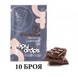10 броя лубрикант гел 5мл JOYDROPS с аромат шоколад
