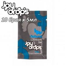 10 броя лубрикант гел 5мл JOYDROPS с натурален аромат