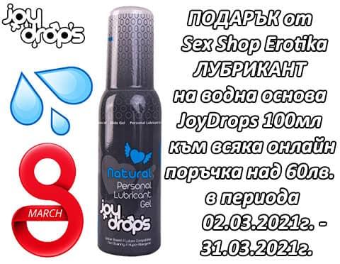 ПОДАРЪК за жената на 8 март лубрикант идеи за подръци за жени от Секс Шоп Магазин Еротика София екстра цени и дискретна доставка онлайн