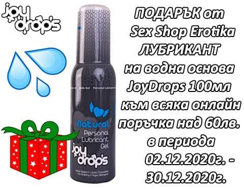 ПОДАРЪК Вибратор LadyFInger за всички онлайн поръчки над 60лв. направени през уеб сайта www.sex-erotika.com на Sex Shop Erotika от онлайн магазина и автоматично ще добавим продукта подарък вашата пратка.  Акцията не важи за покупки на място в магазина и поръчи направени по телефона