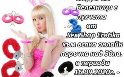Подарък от Sex Shop Erotika - Белезници с пухчета към всяка онлайн поръчка над 50лв. от 16.09.2020 до 30.09.2020