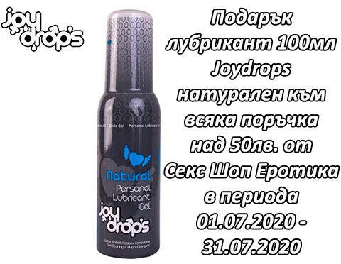 Подарък лубрикант 100мл Joydrops натурален към всяка поръчканад 50лв. от Секс Шоп Еротика онлайн магазин за секс играчки през целия месец юли