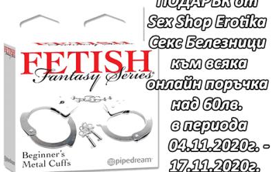 Секс Белезници ПОДАРЪК от Секс Магазин Еротика за онлайн поръчки над 60лв.