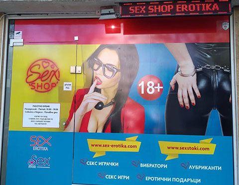 Секс Шоп Sex Erotika София - секс играчки и вибратори за жени и мъже с дискретна и безплатна доставка