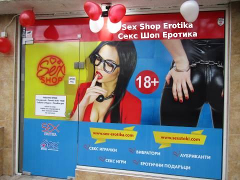 Sex Shop Erotika | Секс Шоп Еротика | Секс шоп Пловдив | Sex Shop Plovdiv | Магазин за секс играчки в Пловдив