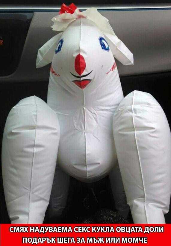 Секс кукла овца