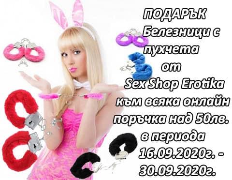 Подарък Белезници с пухчета код:1095 към всяка онлайн поръчка направена през уебсайта - www.sex-erotika.com на Sex Shop Erotika на стойност над 50лв. от 16.09.2020г. до 30.09.2020г.