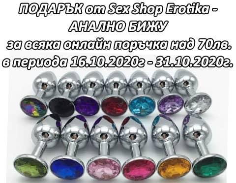 ТОП ПОДАРЪК - АНАЛНО БИЖУ към всяка онлайн поръчка през сайта на Sex Shop Erotika на стойност над 70лв. в периода 16.10.2020г. - 31.10.2020г.