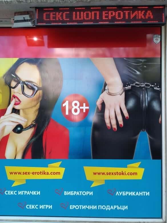 секс шоп, sex shop, секс шоп еротика, sex shop erotika, секс шоп софия, секс играчки, секс магазин, вибратори, seks magazin sofia,bg sex, sex erotika, безплатна доставка